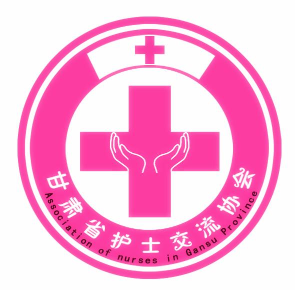 关于在本协会官网发布招聘医护人才的说明 - 甘肃省